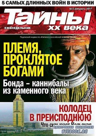 Тайны ХХ века №5 - 2017