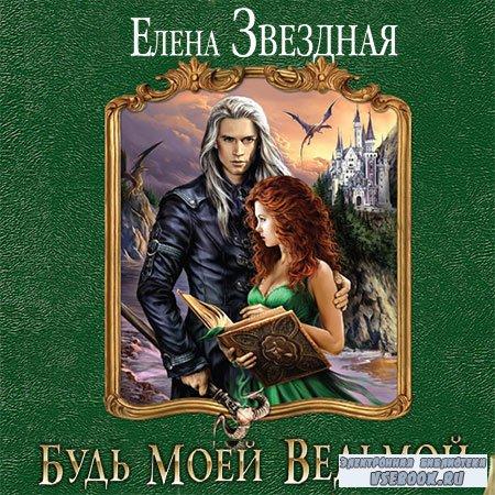 Звездная Елена - Будь моей ведьмой  (Аудиокнига)