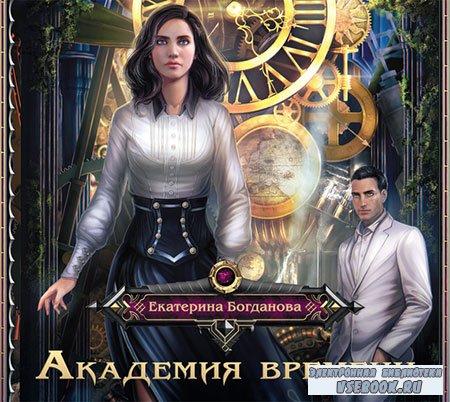 Богданова Екатерина - Академия времени  (Аудиокнига)