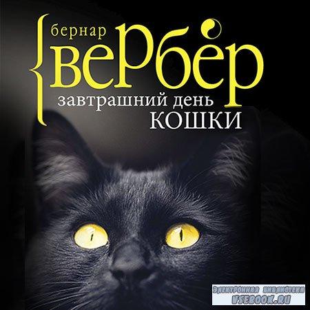 Вербер Бернар - Завтрашний день кошки  (Аудиокнига)