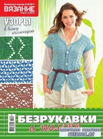 Вязание - ваше хобби. Приложение к журналу №5 - 2017