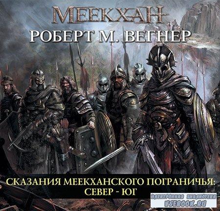 Вегнер Роберт М. - Сказания Меекханского пограничья. Север - Юг  (Аудиокниг ...