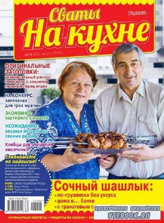 Сваты на кухне №8 - 2016