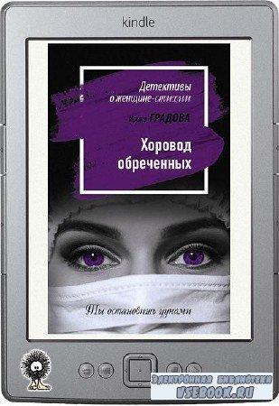 Градова Ирина - Хоровод обреченных