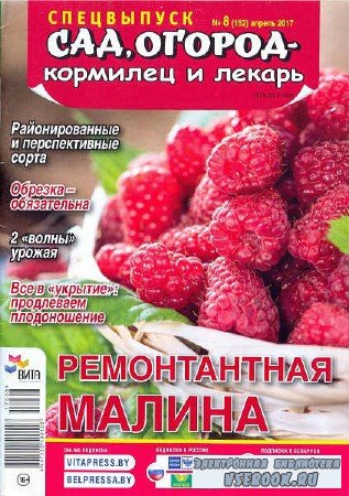 Сад, огород – кормилец и лекарь. Спецвыпуск №8 - 2017