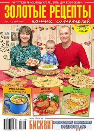 Золотые рецепты наших читателей №9 - 2017