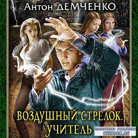Демченко Антон - Воздушный стрелок. Учитель  (Аудиокнига)