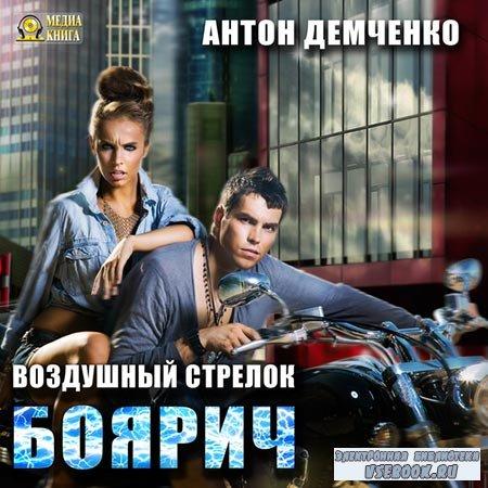 Демченко Антон - Воздушный стрелок. Боярич  (Аудиокнига)