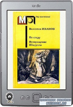 Иванов Валентин - По следу. Возвращение Ибадуллы