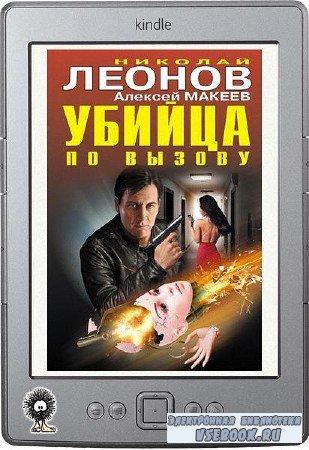 Леонов Николай, Макеев Алексей - Убийца по вызову
