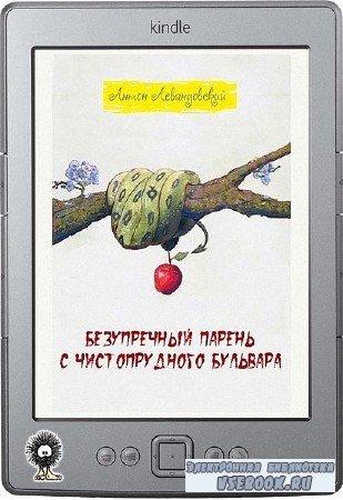 Левандовский Антон - Безупречный парень c Чистопрудного бульвара