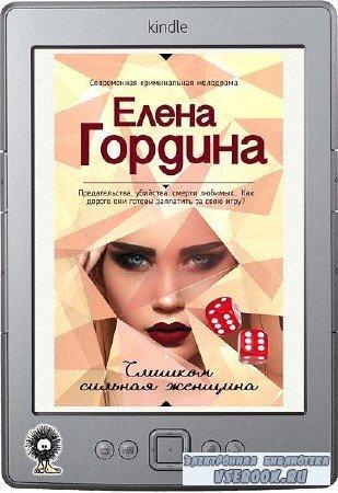 Гордина Елена - Слишком сильная женщина