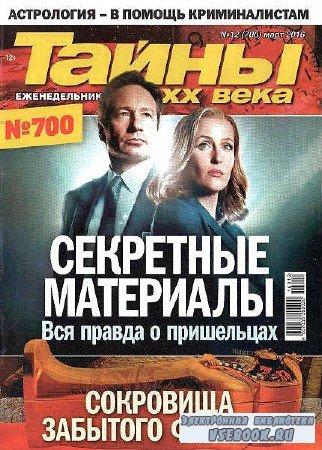 Тайны ХХ века №12 - 2016