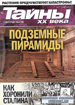 Тайны ХХ века №11 - 2016