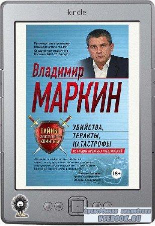 Маркин Владимир - Убийства, теракты, катастрофы. По следам кровавых преступлений