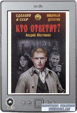 Молчанов Андрей - Кто ответит? (сборник)