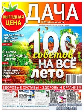 Дача №9 - 2017