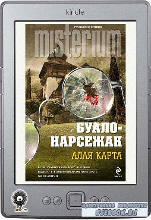 Буало-Нарсежак - Алая карта (сборник)