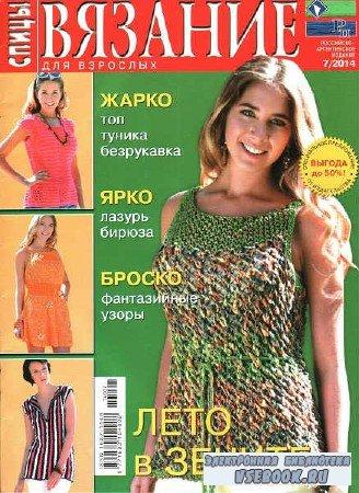 Вязание для взрослых. Спицы №7 - 2014