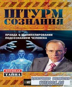 Игорь Прокопенко - Территория заблуждений (Аудиокнига)