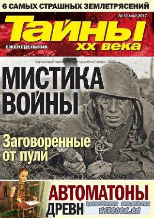 Тайны ХХ века №19 - 2017