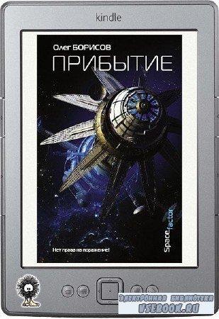 Борисов Олег - Прибытие