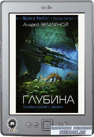 Земляной Андрей - Глубина