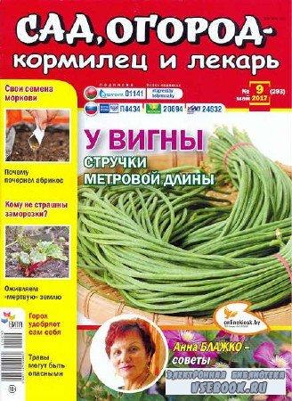 Сад, огород – кормилец и лекарь №9 - 2017