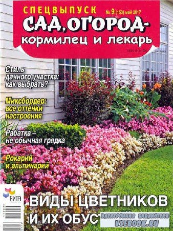 Сад, огород – кормилец и лекарь. Спецвыпуск №9 - 2017