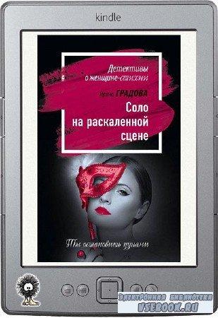 Градова Ирина - Соло на раскаленной сцене