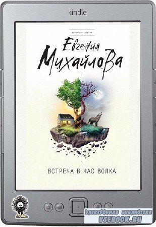 Михайлова Евгения - Встреча в час волка (сборник)