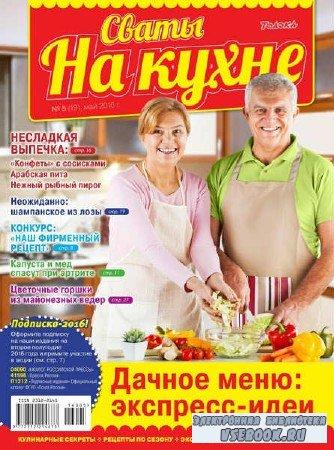 Сваты на кухне №5 - 2016
