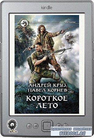 Круз Андрей, Корнев Павел - Короткое лето