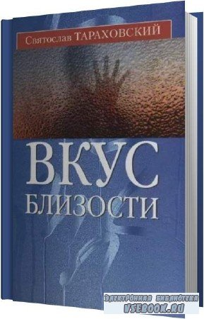 Святослав Тараховский. Вкус близости (Аудиокнига)