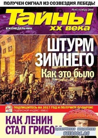 Тайны ХХ века №45 - 2016