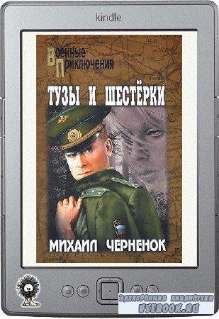 Черненок Михаил - Тузы и шестерки (сборник)