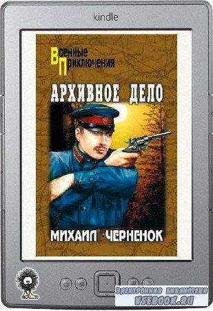 Черненок Михаил - Архивное дело (сборник)