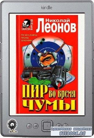 Леонов Николай - Пир во время чумы (сборник)