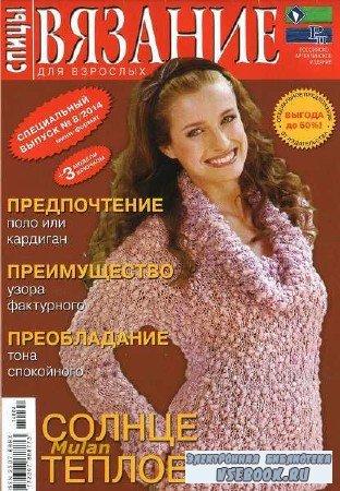 Вязание для взрослых. Спицы. Спецвыпуск №8 - 2014