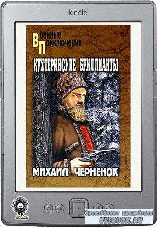 Черненок Михаил - Кухтеринские бриллианты (сборник)