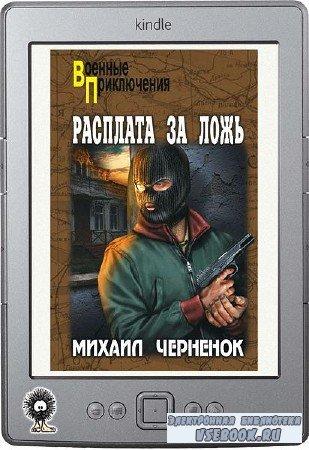 Черненок Михаил - Расплата за ложь (сборник)