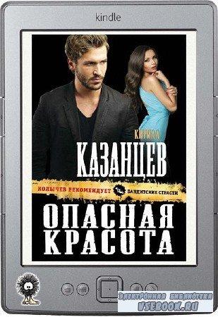Казанцев Кирилл - Опасная красота