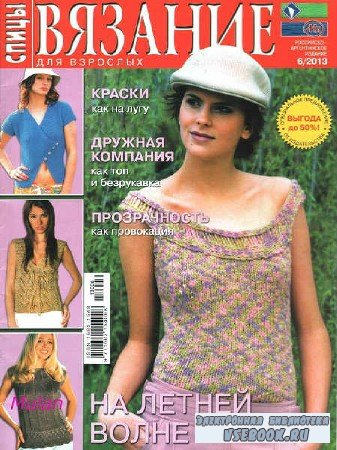 Вязание для взрослых. Спицы №6 - 2013