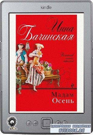 Бачинская Инна - Мадам Осень