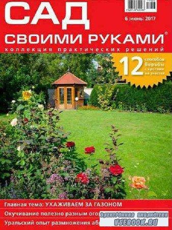 Сад своими руками №6 - 2017