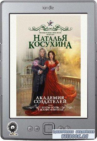 Косухина Наталья - Академия создателей, или Шуры-муры в жанре фэнтези