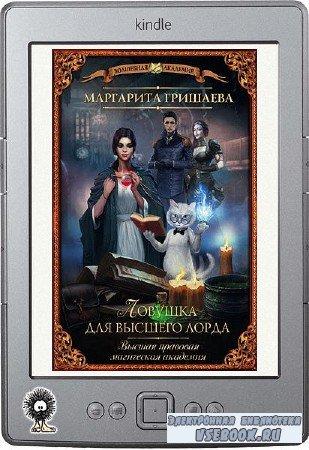 Гришаева Маргарита - Высшая правовая магическая академия. Ловушка для высшего лорда