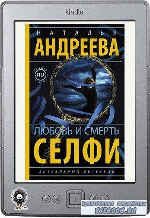 Андреева Наталья - Любовь и смерть. Селфи