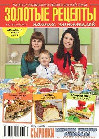 Золотые рецепты наших читателей №10 - 2017