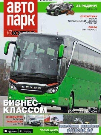 Автопарк - 5 колесо №5 - 2017